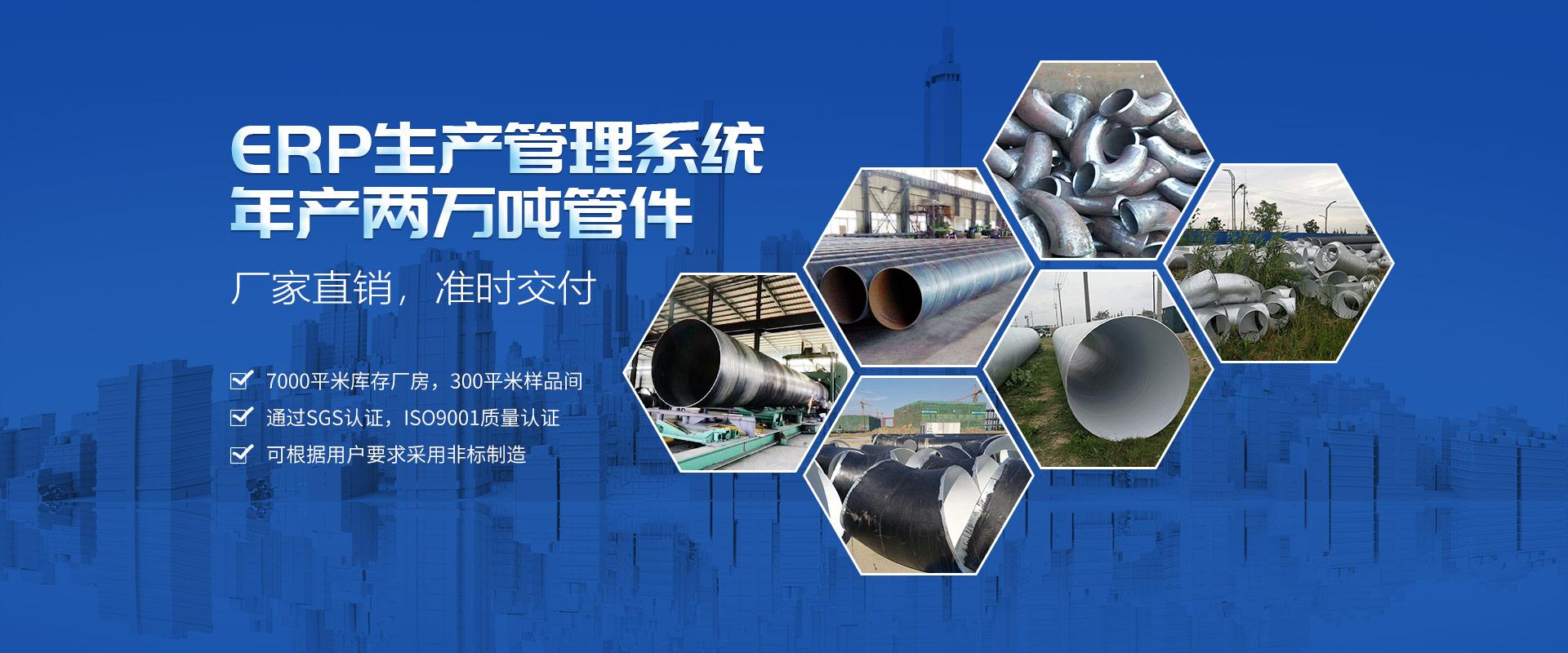 ERP生产管理系统年产两万吨管件 厂家直销 准时交付
