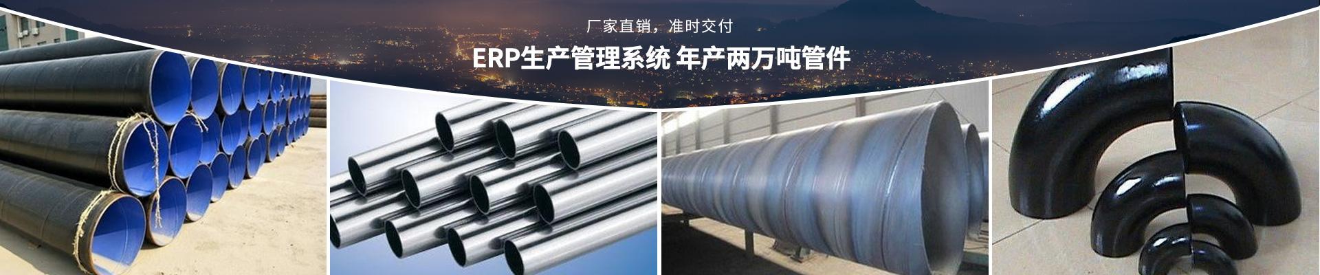 钢宇ERP生产管理系统年产两万吨管件 厂家直销 准时交付