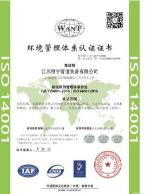 钢宇管道-环境管理体系认证证书