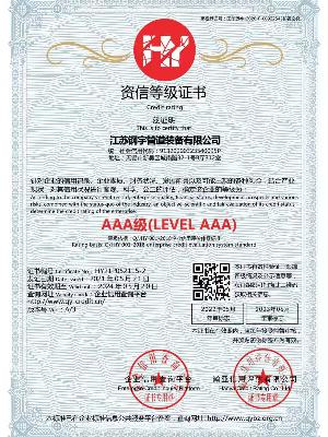 钢宇管道-资信等级证书