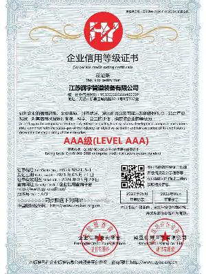 钢宇管道-企业信用等级证书