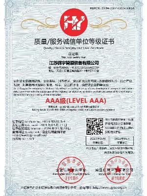 钢宇管道-质量/服务诚信单位等级证书
