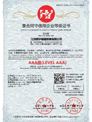 钢宇管道-重合同守信用企业等级证书