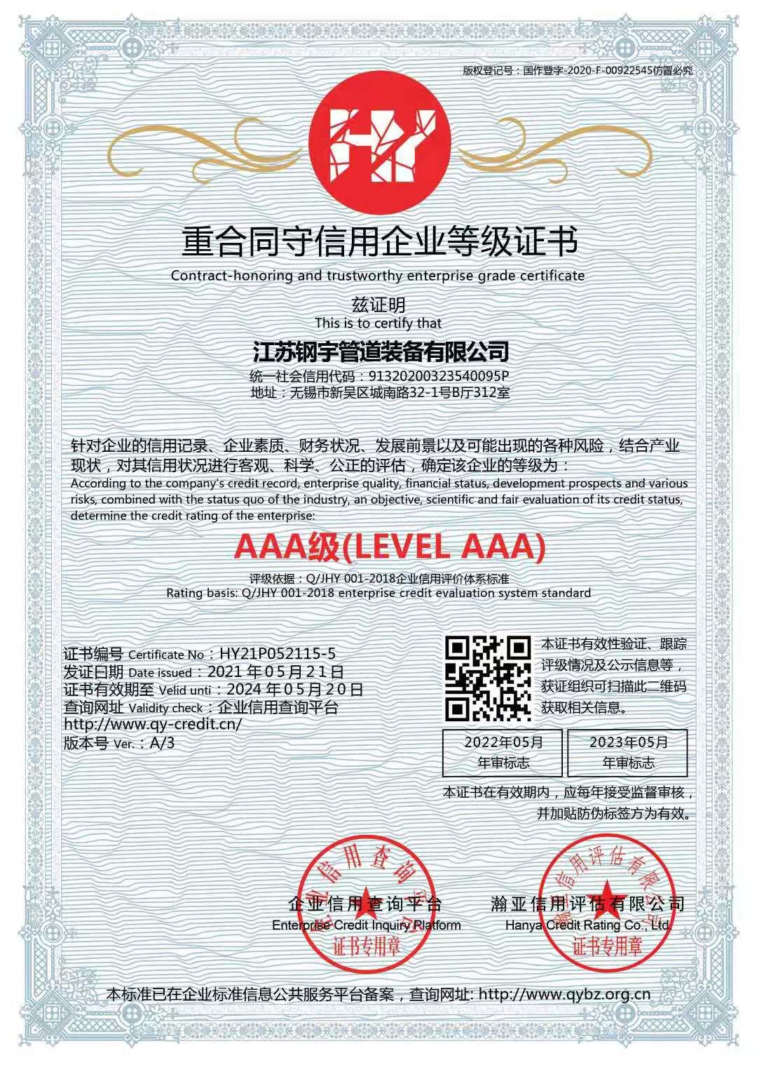 重合同守信用企业等级证书