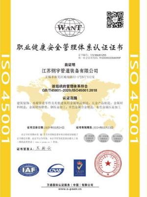 钢宇管道-职业健康安全管理体系认证证书
